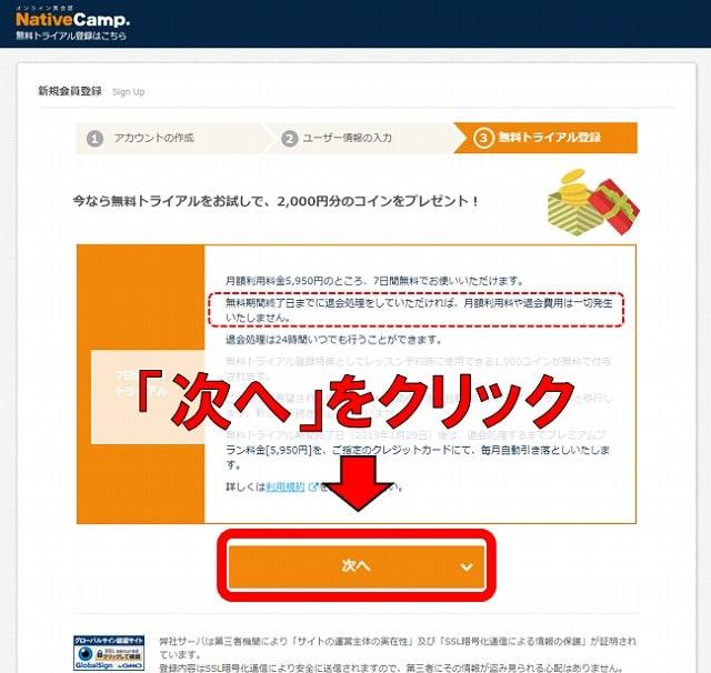 カランメソッドの電子書籍eBook購入ダウンロード方法 (5)
