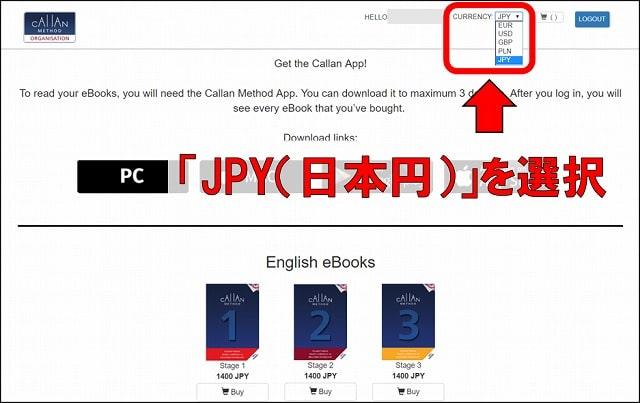カランメソッドの電子書籍eBook購入ダウンロード方法 (18)