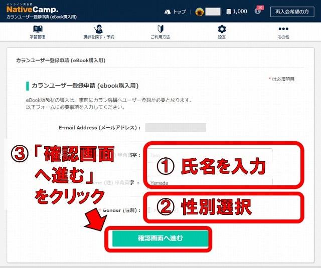 カランメソッドの電子書籍eBook購入ダウンロード方法 (8)