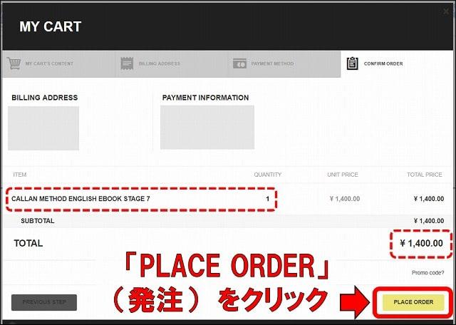 カランメソッドの電子書籍eBook購入ダウンロード方法 (25)
