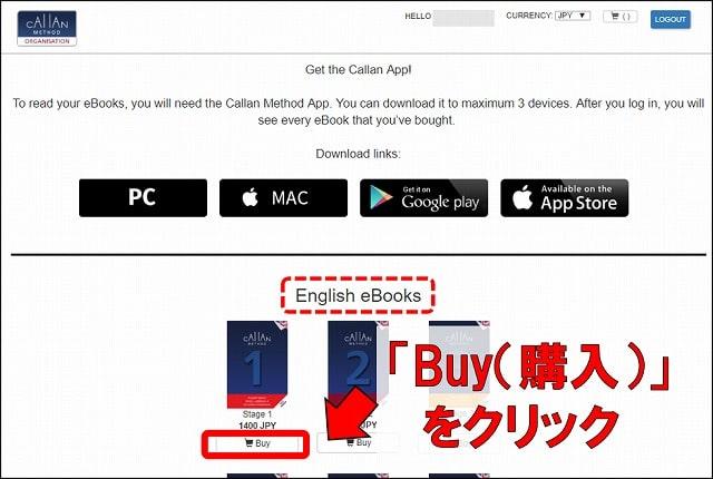 カランメソッドの電子書籍eBook購入ダウンロード方法 (19)