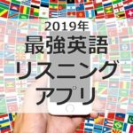 英語リスニングおすすめアプリ