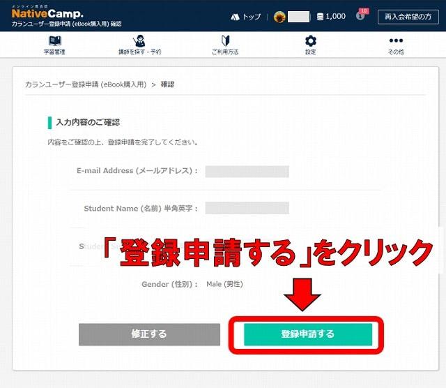 カランメソッドの電子書籍eBook購入ダウンロード方法 (9)