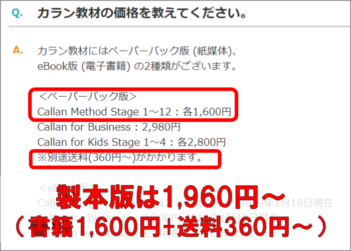 カランメソッドテキスト販売価格比較一覧 (5)