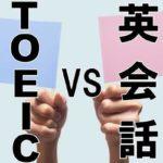 TOEICと英会話の違いは関係ない-min