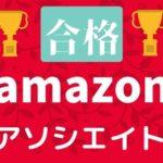 アマゾンアソシエイト(amazon)